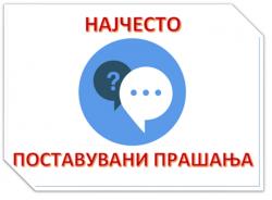 Најчесто поставувани прашања