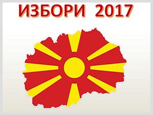 избори 2017
