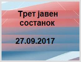 трет јавен состанок 2017